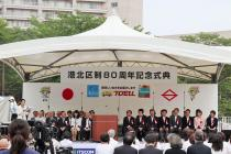 Photograph of ceremony of the 80th anniversary of Kohoku constituency system