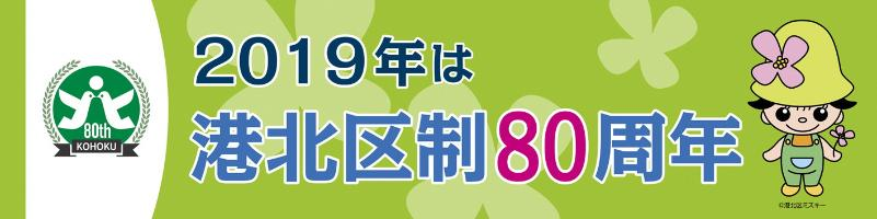 Two-pole banner of the 80th anniversary of the constituency system