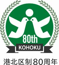 Logo color type of the 80th anniversary