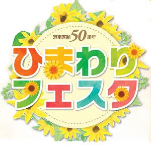 해바라기 축제 로고