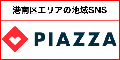 Local SNS piazza