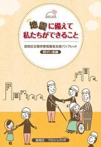 El folleto (edición del partidario) de apoyo de torre de desastre requirió