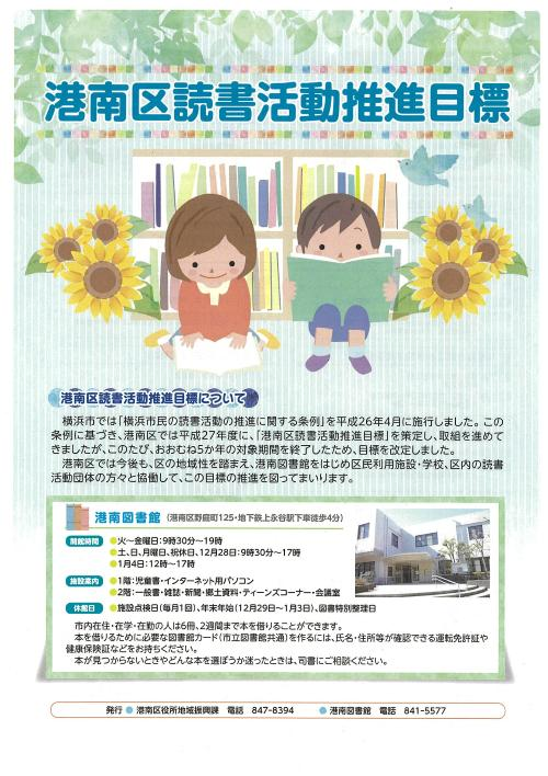 Konan Ward book-reading activities promotion target cover
