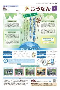 公關yokohama 6月號封面