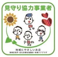 Watch; cooperation company sticker