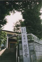 Photograph of entrance of Hannyaji