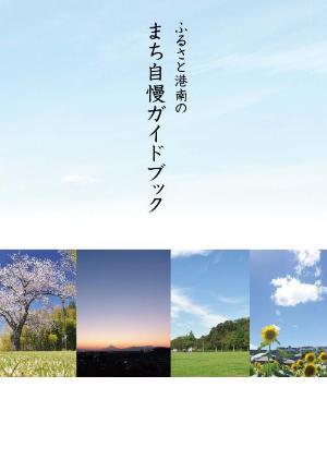 Cover of town pride guidebook