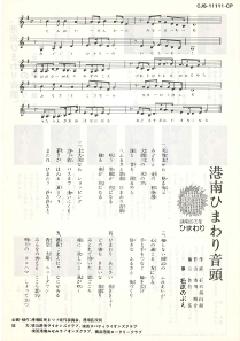 Konan sunflower leading score, the lyrics