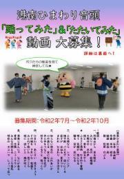 Video offer flyer image