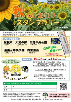The autumn sunflower stamp rally flyer surface