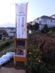 Photograph of Uchikura gardening 1