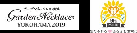 Collar del jardín 2019.50 logotipo aniversario