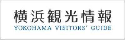 對橫濱觀光信息的鏈接