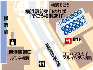 요코하마역