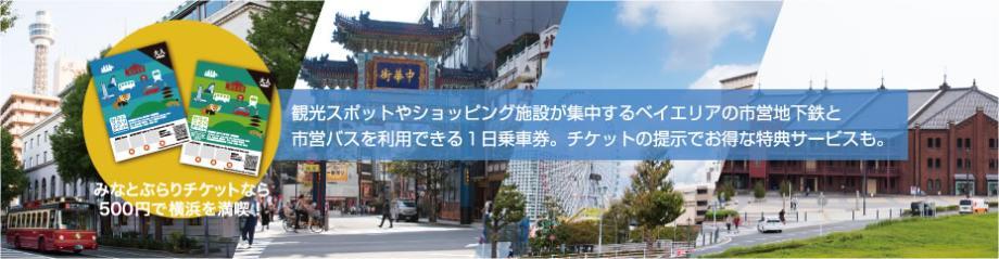 모두와 훌쩍 티켓이라면 500엔으로 요코하마를 만끽!