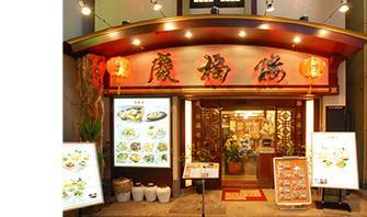 Es la imagen de la torre de felicidad Ichiba Dori la tienda.