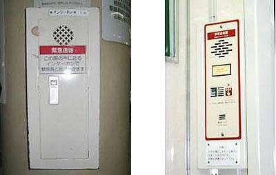 역 구내 인터폰과 전철 내의 비상 통보기의 이미지