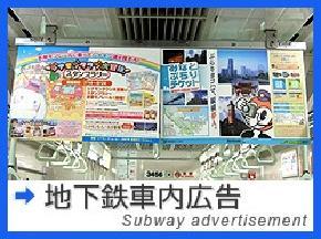 地铁内广告