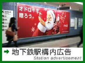 地铁站内广告