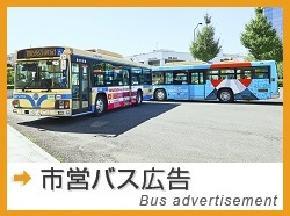市营公交广告