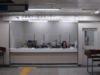 요코하마역 고객님 서비스 센터