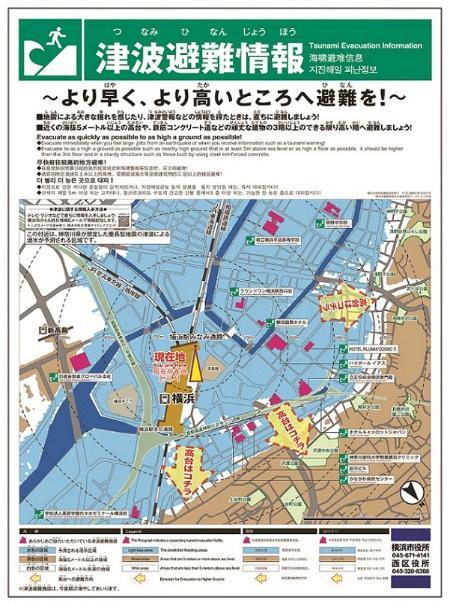 tsunami Evacuation Information Board