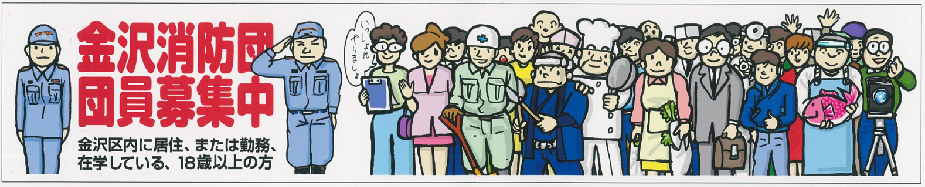 Recruitment of members
