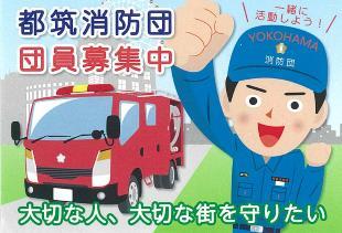 Under recruitment of Tsuzuki fire brigade members