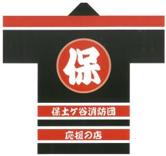 Shop sticker of Hodogaya fire brigade support