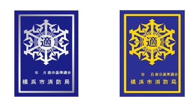 Despliego plata de símbolo de normas de la prevención de fuego y oro de símbolo de normas de la prevención de fuego