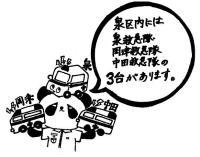 Hay tres ambulancias en el Pupilo de Izumi
