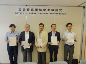 Disaster support agreement conclusion-type image