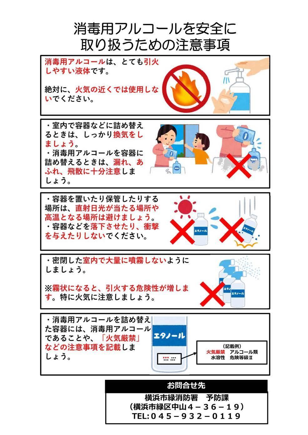 소독용 알코올을 안전하게 취급하기 위한 주의 사항의 포스터