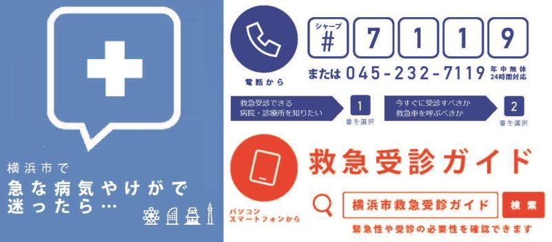 요코하마시에서 갑작스러운 병이나 상처로 곤란하면 요코하마시 구급 상담 센터에 전화해 주세요