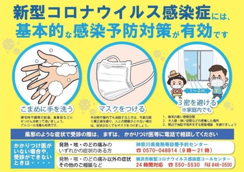 신형 코로나 바이러스 감염증에는, 화장실, 기침이 나오는 사람의 마스크 착용, 수면이나 밸런스의 좋은 식사가 유효합니다.