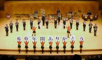 Concert photograph of the 60th anniversary