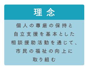 """橫濱市社會福利職務、心理職務介紹""""陪跑。""""經過,回來"""