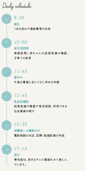 8點半早會,10點的家訪,11點45分午休,12點45分嬰幼兒體檢,對15點半監護人的電話咨詢