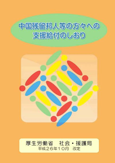 Image of bookmark Japanese edition of support payment