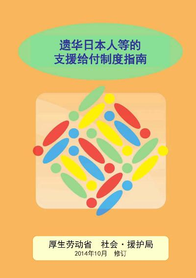 Image of bookmark (Chinese edition) of support payment