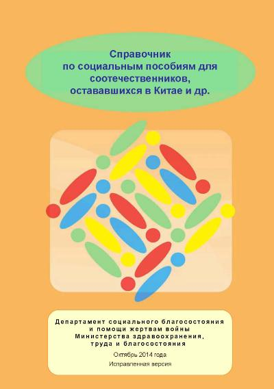 Image of bookmark (Russian version) of support payment