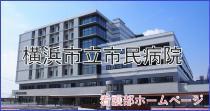 요코하마 시립 시민 병원 간호부 페이지