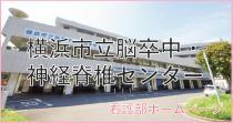 요코하마시립 뇌졸중·신경 척추 센터 간호부 페이지