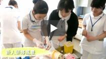 5분으로 안다!병원의 분위기나 교육 체제를 소개하는 동영상의 링크