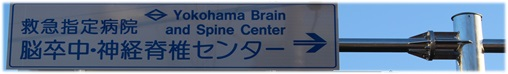 The road sign first aid-designated hospital stroke, nerve backbone center