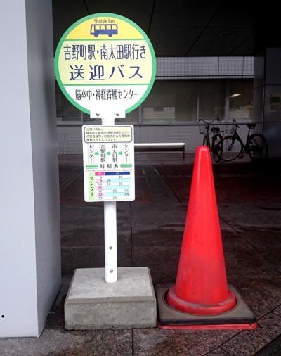 Exclusive bus stop