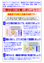 Yokohama City Inst. of Health making heat stroke enlightenment leaflet