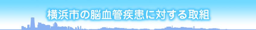 Approach for cerebro-vascular disease of Yokohama-shi
