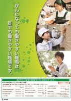Cartel de apoyo de coexistencia de tratamiento de cáncer y el trabajo