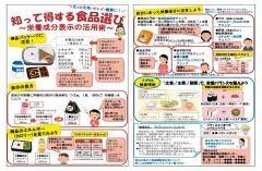 食品栄養表示 pdf